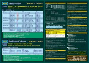 201411ODV8チラシP2.3_v5WEB