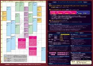 201609WBF新チラシP2-3v4.1