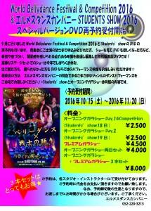 2016WBF&発表会DVD販売チラシ