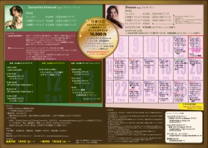 201611ODV10チラシ裏WEB用-01