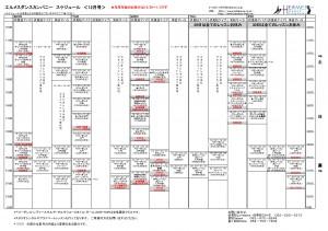 PDFに変換用12月スタジオスケジュール生徒さん用-1