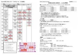 PDFに変換用12月スタジオスケジュール生徒さん用-2